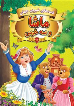 دانلود کتاب قصههای شیرین جهان: ماشا و سه خرس