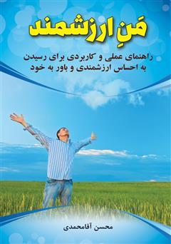دانلود کتاب من ارزشمند: راهنمای عملی و کاربردی برای رسیدن به احساس ارزشمندی و باور به خود