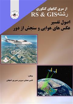 دانلود کتاب اصول تفسیر عکسهای هوایی و سنجش از دور