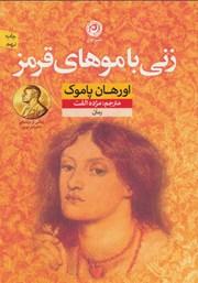 عکس جلد کتاب زنی با موهای قرمز