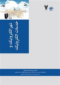 دانلود کتاب شهر الکترونیک و خدمات الکترونیک