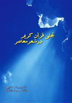 دانلود کتاب تجلی قرآن کریم در شعر معاصر
