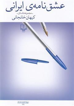 دانلود کتاب عشق نامهی ایرانی