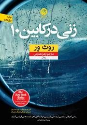معرفی و دانلود کتاب زنی در کابین 10