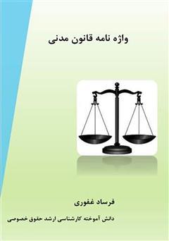 دانلود کتاب واژه نامه قانون مدنی