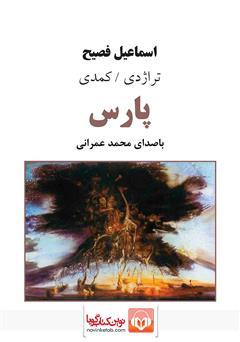 معرفی و دانلود کتاب صوتی تراژدی کمدی پارس