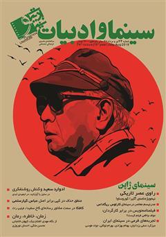 دانلود مجله سینما و ادبیات - شماره 74