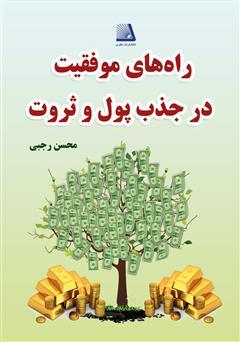 دانلود کتاب راههای موفقیت در جذب پول و ثروت