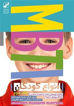 دانلود کتاب انواع کودکان: چگونه بچههایی شاد، با اعتماد به نفس و خلاق پرورش دهیم - جلد دوم