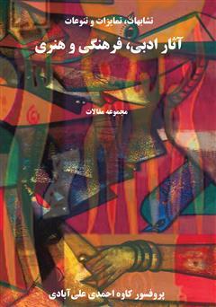 دانلود کتاب تشابهات، تمایزات و تنوعات آثار ادبی، فرهنگى و هنرى