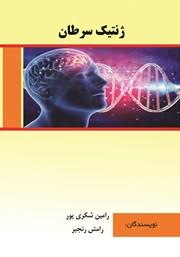 معرفی و دانلود کتاب ژنتیک سرطان