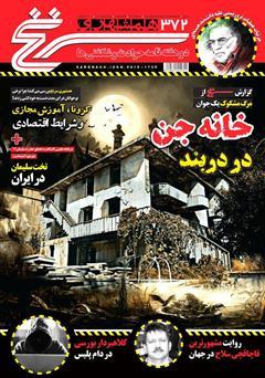 دانلود دو هفته نامه همشهری سرنخ - شماره 372