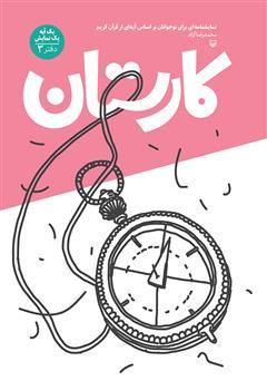 دانلود کتاب کارستان: نمایشنامهای برای نوجوانان بر اساس آیهای از قرآن کریم