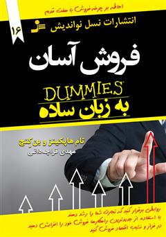 دانلود کتاب فروش آسان