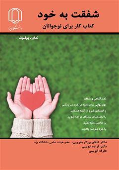 دانلود کتاب شفقت به خود: کتاب کار برای نوجوانان