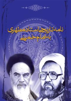 دانلود کتاب نامه تاریخی استاد مطهری به امام خمینی
