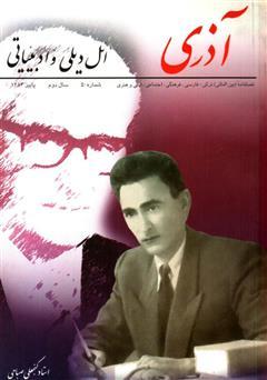 دانلود مجله آذری (ائل دیلی و ادبیاتی) - شماره 5