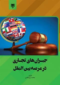 دانلود کتاب جبرانهای تجاری در عرصه بین الملل