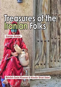 دانلود کتاب Treasures of the Iranian folks: Iranian Arabs (گنجینههای اقوام ایرانی: اعراب ایرانی)
