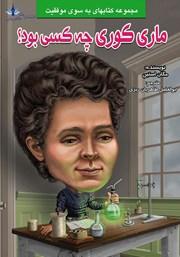 معرفی و دانلود کتاب ماری کوری چه کسی بود؟