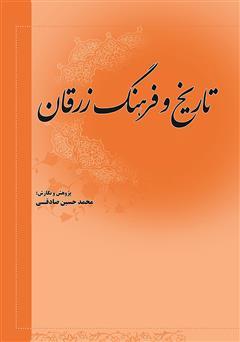 دانلود کتاب گزیده تاریخ و فرهنگ زرقان فارس