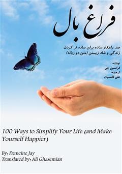 دانلود کتاب فراغ بال: صد راهکار ساده برای سادهتر کردن زندگی و شاد زیستن