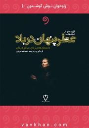 معرفی و دانلود کتاب صوتی گزیدهای از داستانهای مجموعهی عطر پنهان در باد
