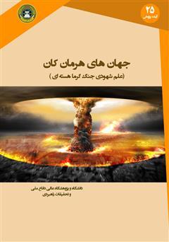 دانلود کتاب جهانهای هرمان کان: علم شهودی جنگ گرماهستهای