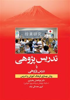 دانلود کتاب تدریس پژوهی یا درس پژوهی: روش بهسازی فرهنگ آموزش و تدریس