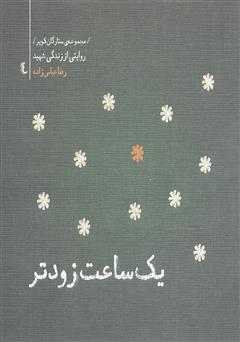 دانلود کتاب ستارگان کویر 4 - یک ساعت زودتر: خاطرات شهید رضا عباس زاده