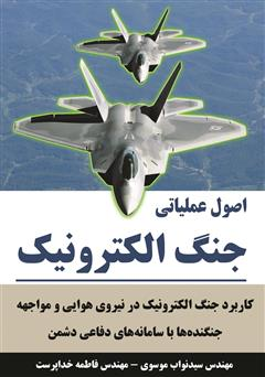 دانلود کتاب اصول عملیاتی جنگ الکترونیک: کاربرد جنگ الکترونیک در نیروی هوایی و مواجهه جنگندهها با سامانههای دفاعی دشمن
