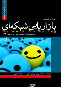 دانلود کتاب رموز موفقیت در بازاریابی شبکهای