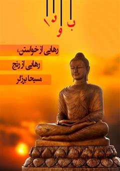 دانلود کتاب صوتی بودا؛ رهایی از خواستن، رهایی از رنج