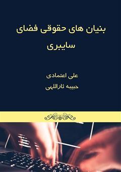 دانلود کتاب بنیانهای حقوقی فضای سایبری: مقدمهای بر بحث