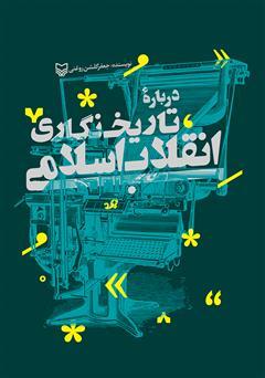 دانلود کتاب درباره تاریخ نگاری انقلاب اسلامی