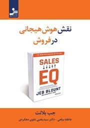 معرفی و دانلود کتاب نقش هوش هیجانی در فروش