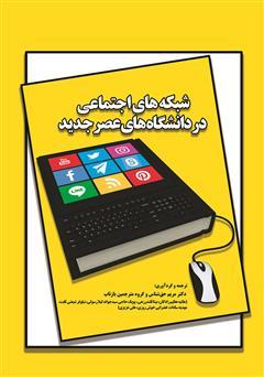 معرفی و دانلود کتاب شبکههای اجتماعی و دانشگاههای عصر جدید