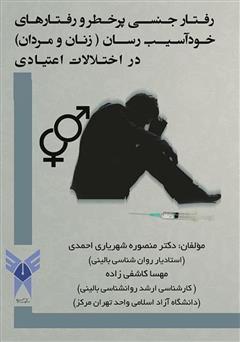 دانلود کتاب رفتار جنسی پرخطر و رفتارهای خود آسیب رسان (زنان و مردان) در اختلالات اعتیادی