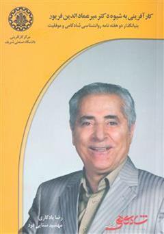 دانلود کتاب کارآفرینی به شیوه دکتر میر عماد الدین فریور