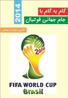 دانلود کتاب گام به گام با جام جهانی فوتبال 2014