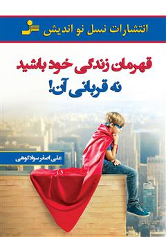 دانلود کتاب قهرمان زندگی خود باشید نه قربانی آن