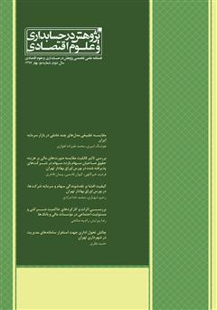 عکس جلد فصلنامه علمی تخصصی پژوهش در حسابداری و علوم اقتصاد - شماره 2