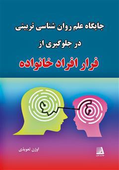 دانلود کتاب جایگاه علم روانشناسی تربیتی در جلوگیری از فرار افراد خانواده