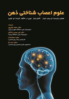 دانلود کتاب علوم اعصاب شناختی ذهن
