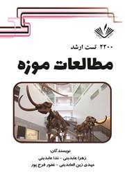 معرفی و دانلود کتاب 2200 تست ارشد مطالعات موزه