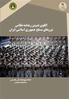 دانلود کتاب الگوی تدوین رهنامه نظامی نیروهای مسلح جمهوری اسلامی ایران