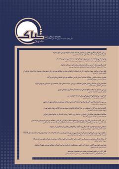 دانلود نشریه علمی تخصصی شباک - شماره 49