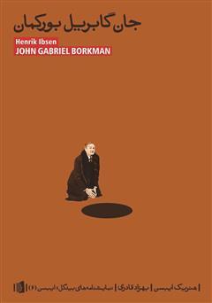 دانلود کتاب جان گابریل بورکمان