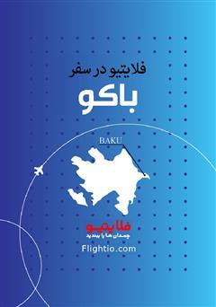 دانلود کتاب راهنمای سفر به باکو
