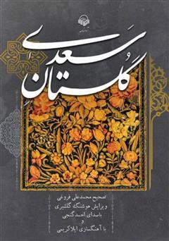 دانلود کتاب صوتی گلستان سعدی